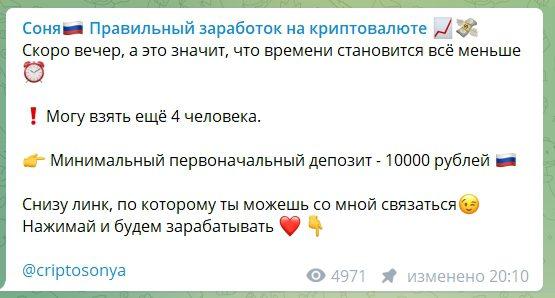 Телеграмм канал Соня Правильный заработок на криптовалюте