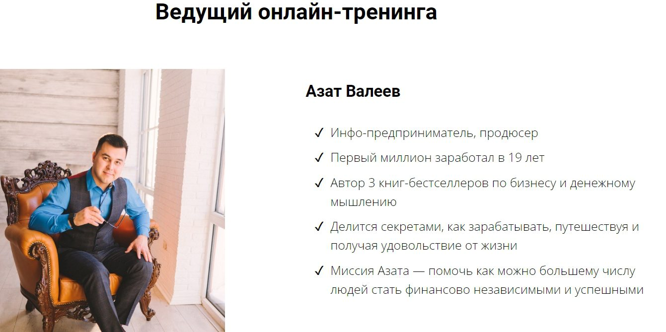 Ведущий онлайн трединга Азат Валиеев